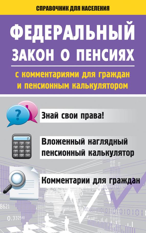 Федеральный закон о пенсиях с комментариями для граждан и пенсионным калькулятором