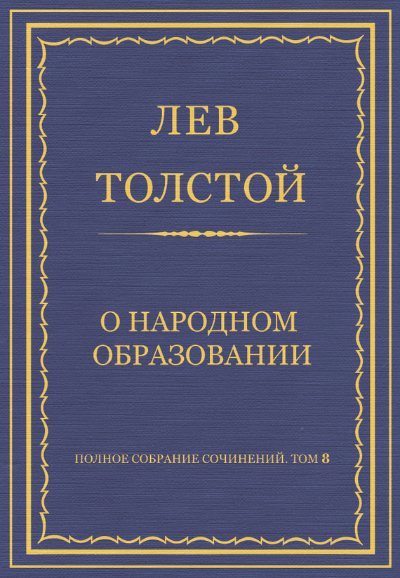 Полное собрание сочинений. Том 8. Педагогические статьи 1860–1863 гг. О народном образовании
