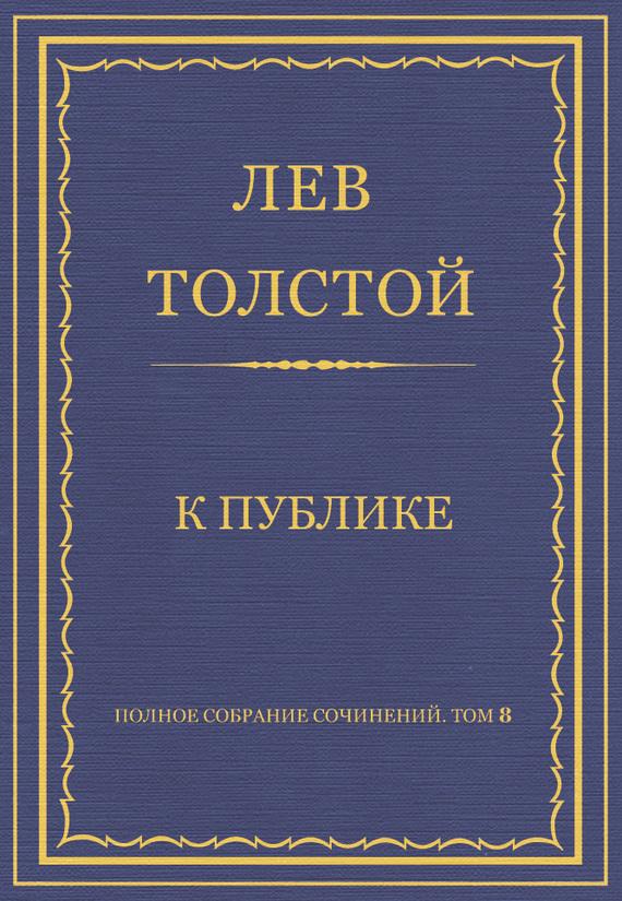 Полное собрание сочинений. Том 8. Педагогические статьи 1860–1863 гг. К публике