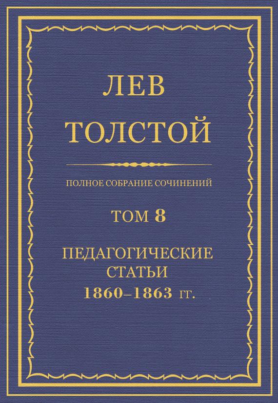 Полное собрание сочинений. Том 8. Педагогические статьи 1860–1863 гг.
