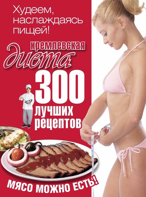 Кремлевская диета. 300 лучших рецептов