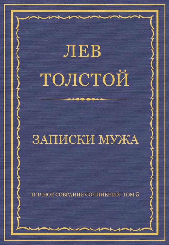 Полное собрание сочинений. Том 5. Произведения 1856–1859 гг. Записки мужа