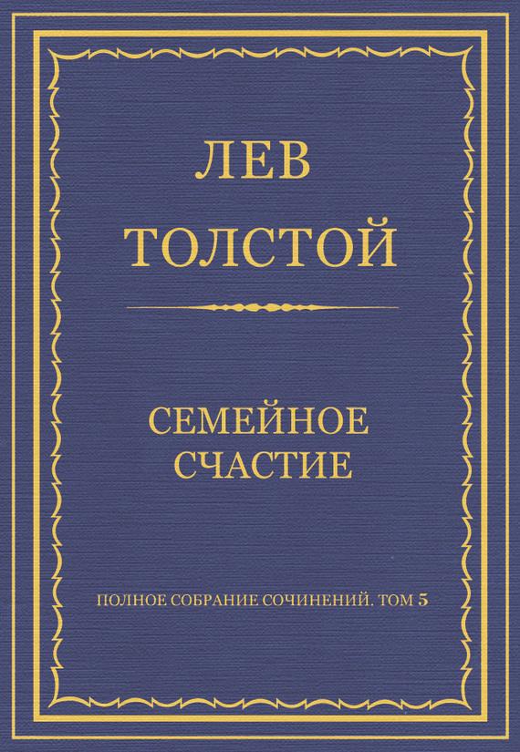 Полное собрание сочинений. Том 5. Произведения 1856–1859 гг. Семейное счастие