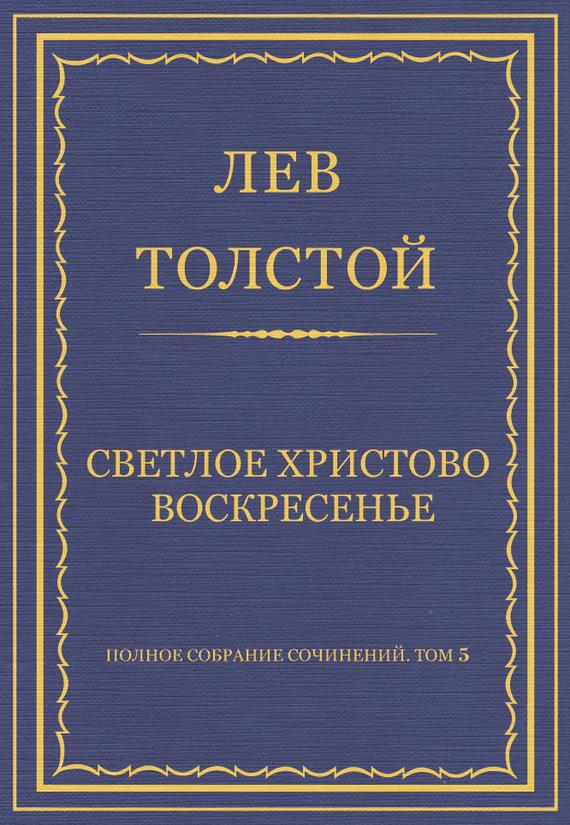 Полное собрание сочинений. Том 5. Произведения 1856–1859 гг. Светлое Христово Воскресенье
