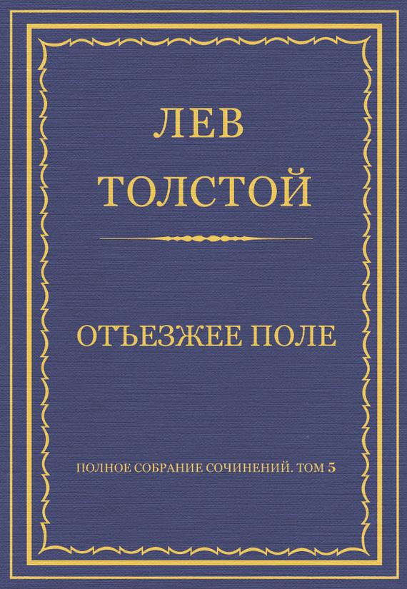 Полное собрание сочинений. Том 5. Произведения 1856–1859 гг. Отъезжее поле