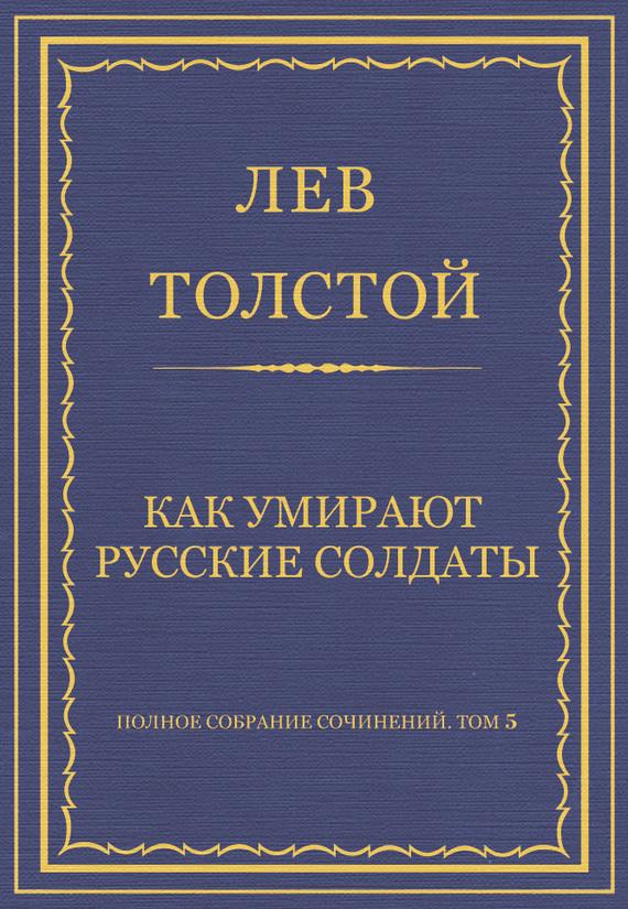 Полное собрание сочинений. Том 5. Произведения 1856–1859 гг. Как умирают русские солдаты