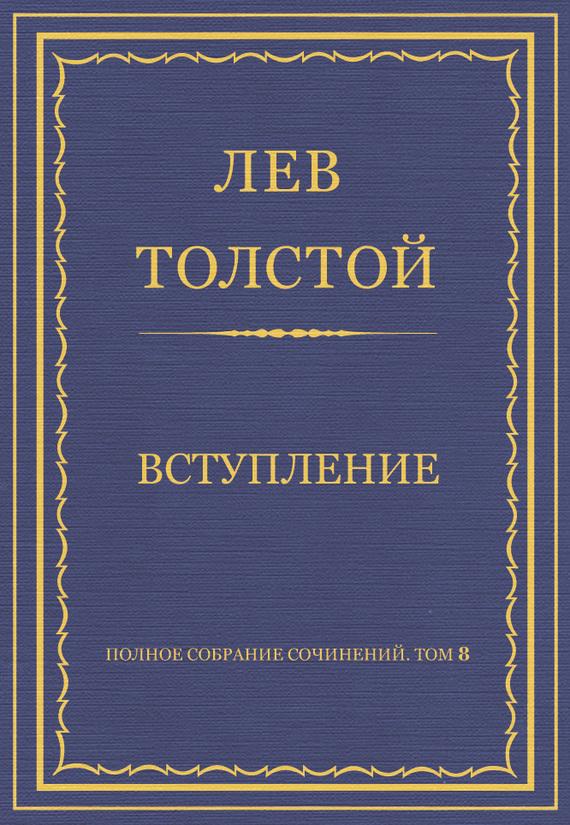 Полное собрание сочинений. Том 8. Педагогические статьи 1860–1863 гг. Вступление