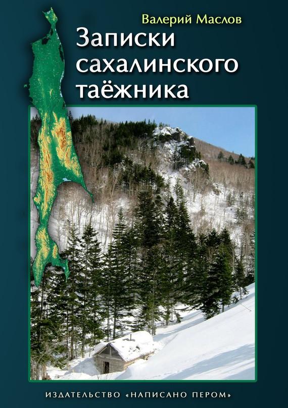 Записки сахалинского таёжника (сборник)