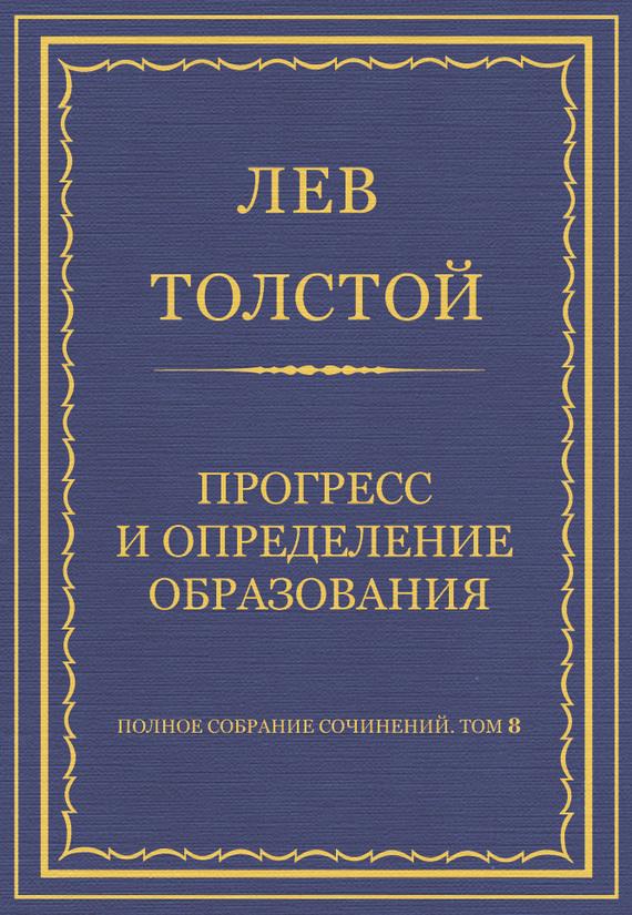 Полное собрание сочинений. Том 8. Педагогические статьи 1860–1863 гг. Прогресс и определение образования