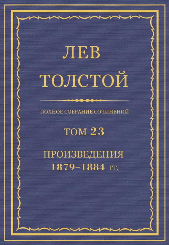 Полное собрание сочинений. Том 23. Произведения 1879–1884 гг.