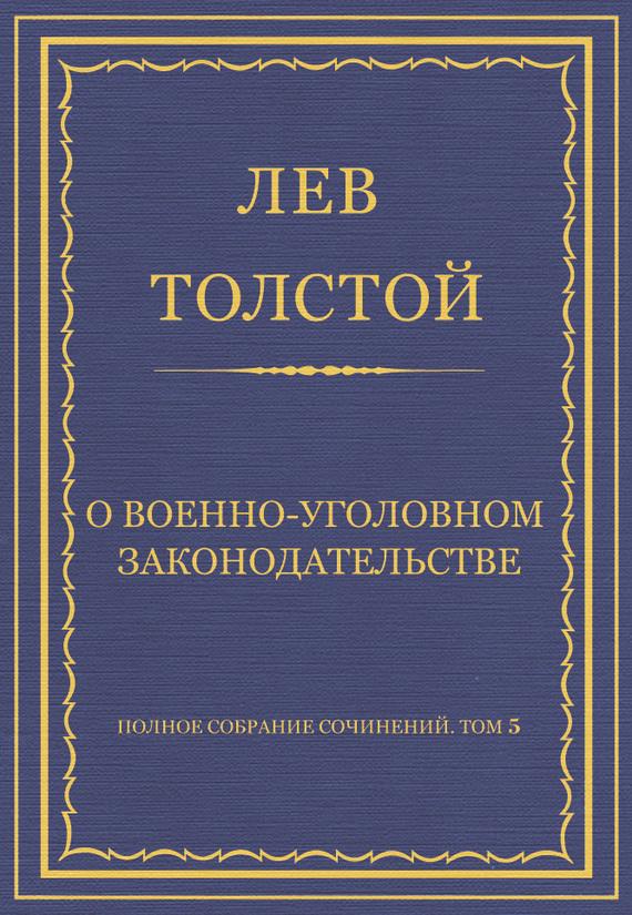 Полное собрание сочинений. Том 5. Произведения 1856–1859 гг. О военно-уголовном законодательстве