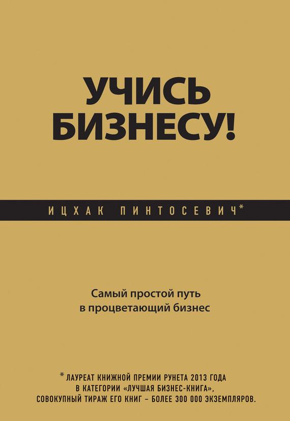 Скачать книгу ставь цели ицхак пинтосевич