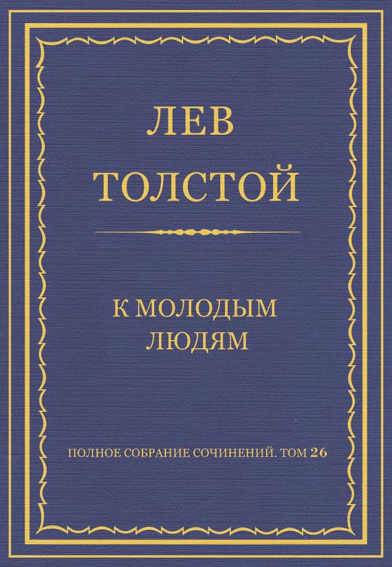 Полное собрание сочинений. Том 26. Произведения 1885–1889 гг. К молодым людям