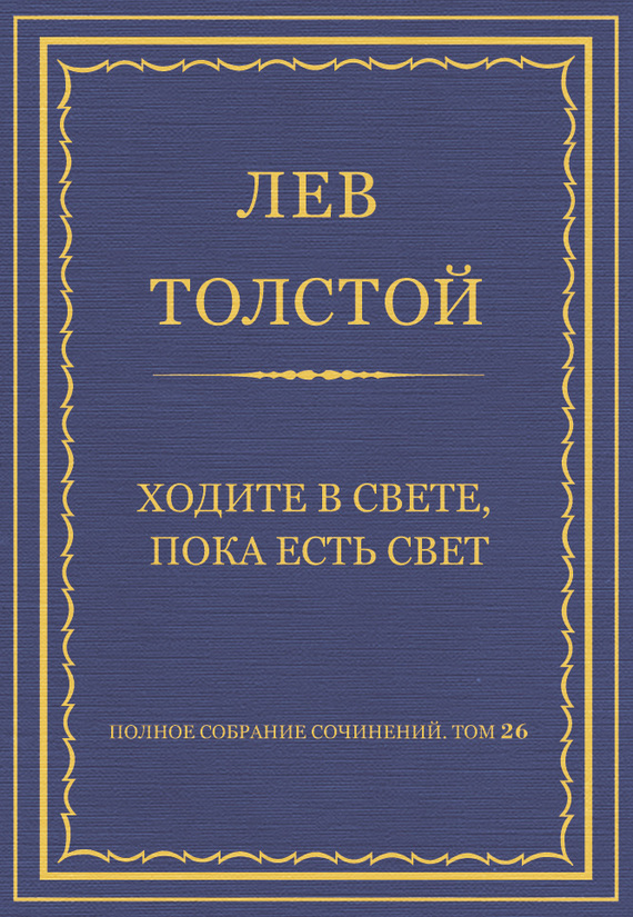 Полное собрание сочинений. Том 26. Произведения 1885–1889 гг. Ходите в свете, пока есть свет