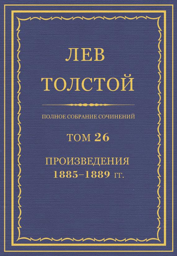 Полное собрание сочинений. Том 26. Произведения 1885–1889 гг.