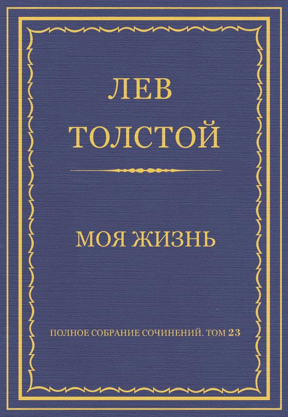 Полное собрание сочинений. Том 23. Произведения 1879–1884 гг. Моя жизнь