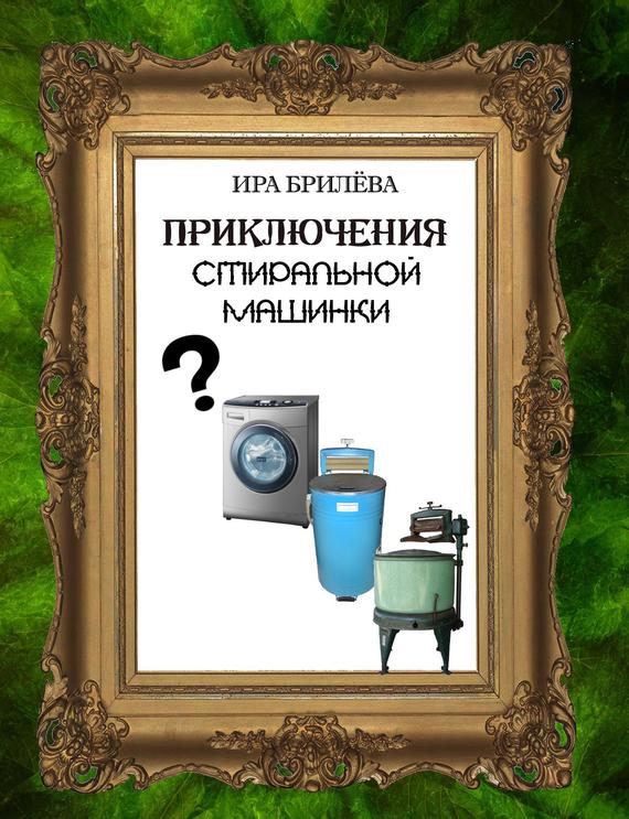 Приключения стиральной машинки