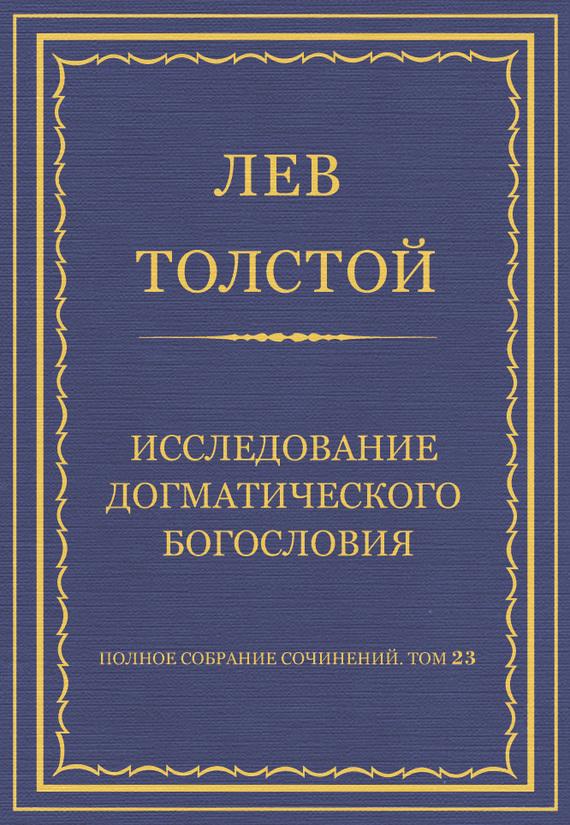 Полное собрание сочинений. Том 23. Произведения 1879–1884 гг. Исследование догматического богословия