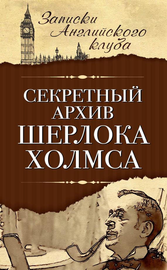 Секретный архив Шерлока Холмса