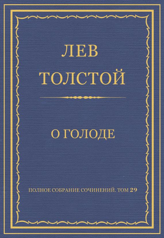 Полное собрание сочинений. Том 29. Произведения 1891–1894 гг. О голоде