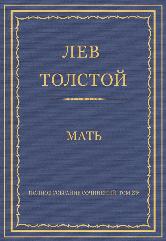 Полное собрание сочинений. Том 29. Произведения 1891–1894 гг. Мать