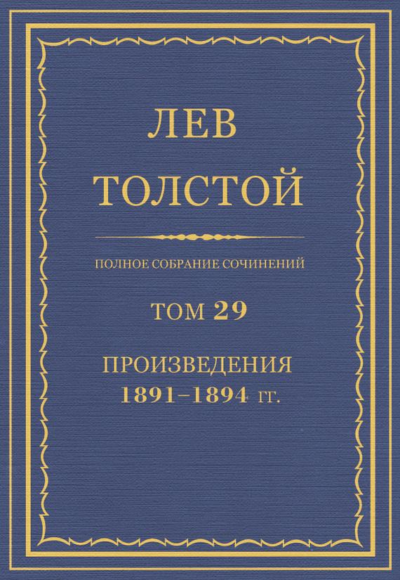 Полное собрание сочинений. Том 29. Произведения 1891–1894 гг.