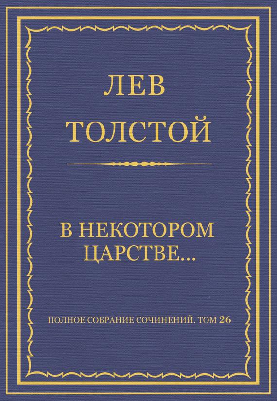 Полное собрание сочинений. Том 26. Произведения 1885–1889 гг. В некотором царстве…