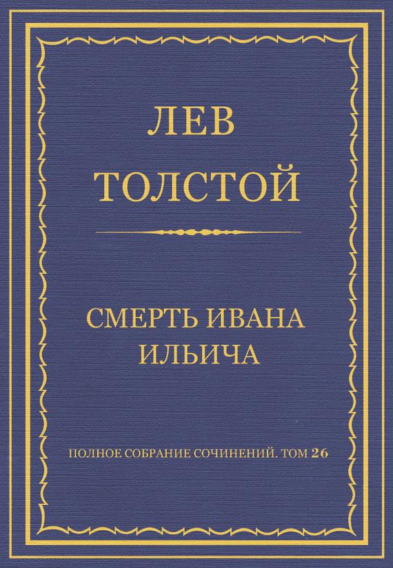 Полное собрание сочинений. Том 26. Произведения 1885–1889 гг. Смерть Ивана Ильича