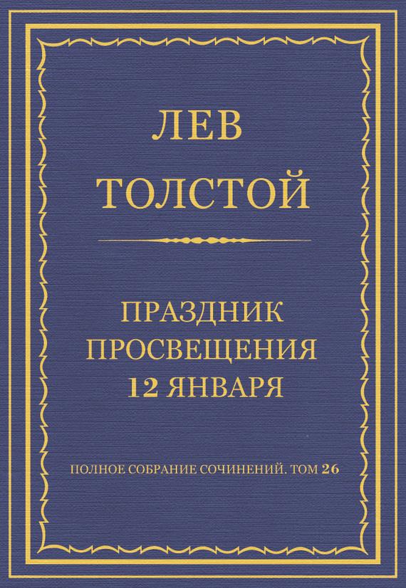 Полное собрание сочинений. Том 26. Произведения 1885–1889 гг. Праздник просвещения 12 января