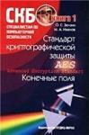 Стандарт криптографической защиты - AES. Конечные поля. Книга 1
