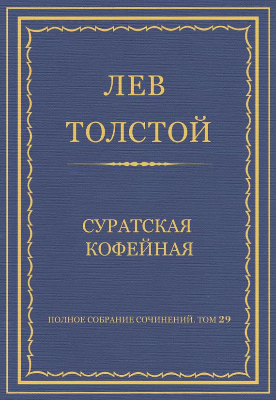 Полное собрание сочинений. Том 29. Произведения 1891–1894 гг. Суратская кофейная