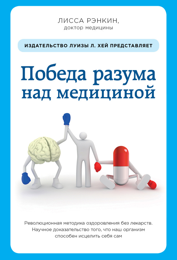 Победа разума над медициной. Революционная методика оздоровления без лекарств