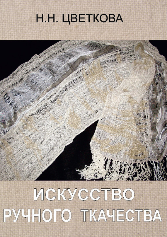 Искусство ручного ткачества