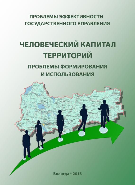 Проблемы эффективности государственного управления. Человеческий капитал территорий: проблемы формирования и использования