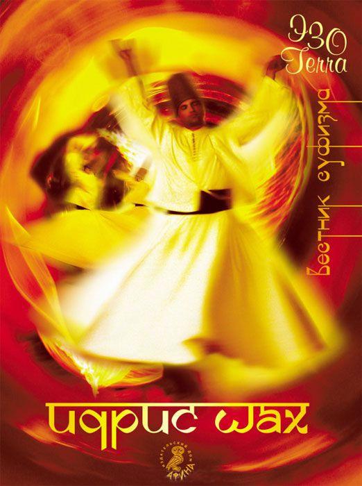 Идрис Шах – вестник суфизма
