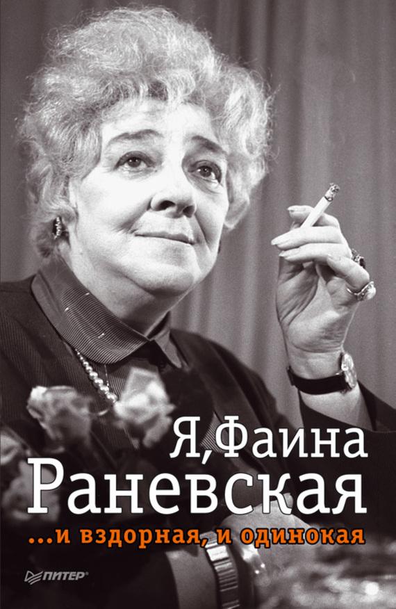 Я, Фаина Раневская …и вздорная, и одинокая