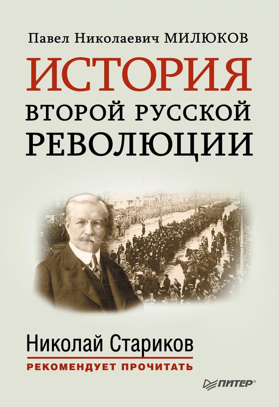 История второй русской революции. С предисловием и послесловием Николая Старикова