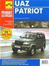 UAZ Patriot. Руководство по эксплуатации, техническому обслуживанию и ремонту