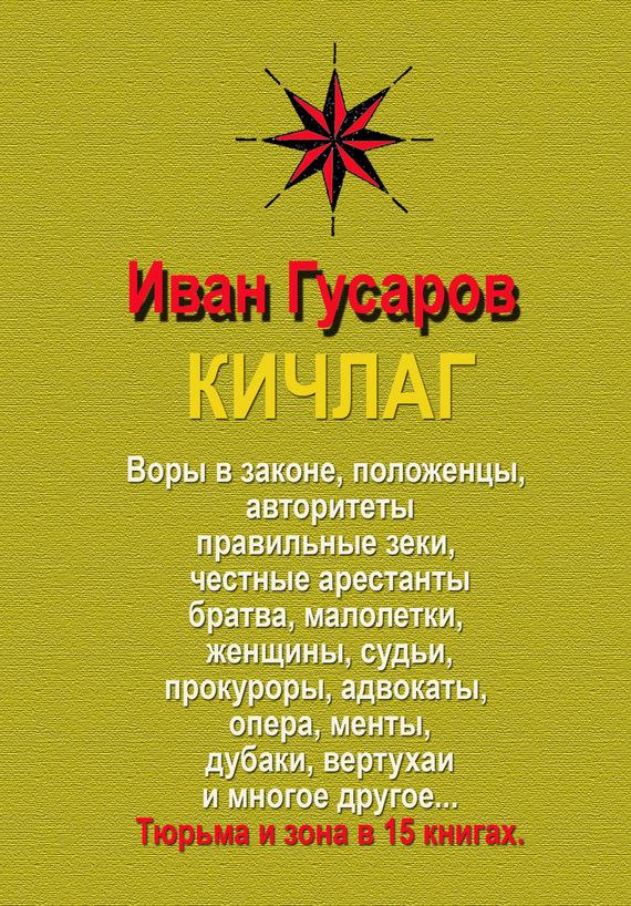 КИЧЛАГ