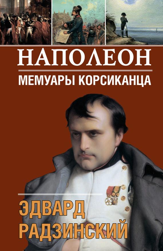 Наполеон. Мемуары корсиканца