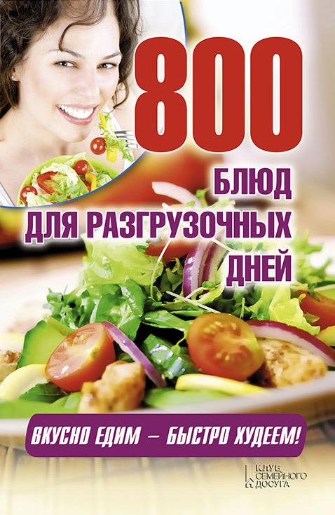 800 блюд для разгрузочных дней