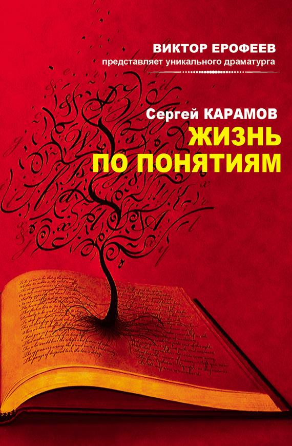 Жизнь по понятиям (сборник)