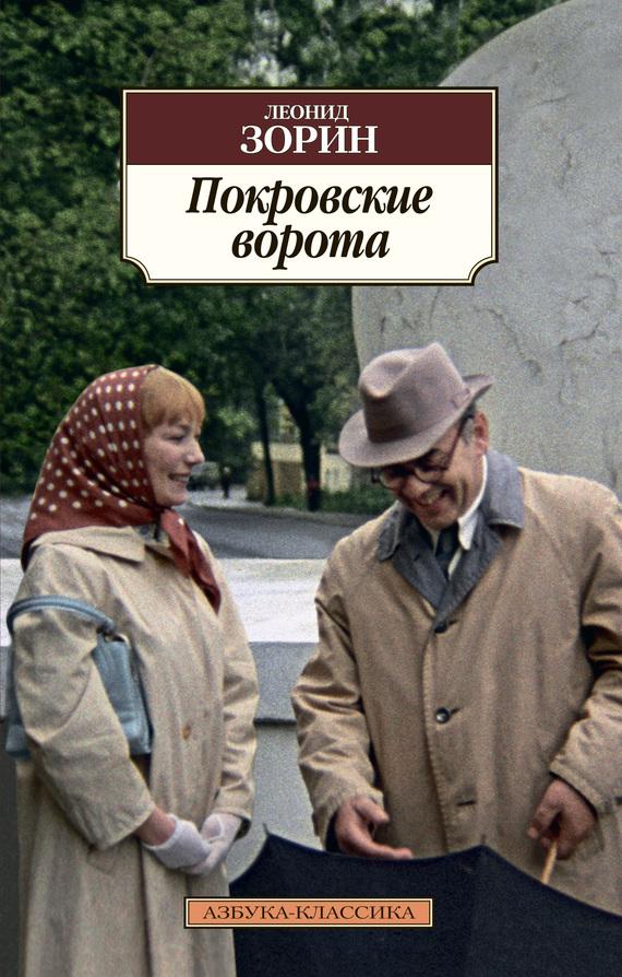 ЗОРИН ЛЕОНИД ГЕНРИХОВИЧ КНИГИ СКАЧАТЬ БЕСПЛАТНО
