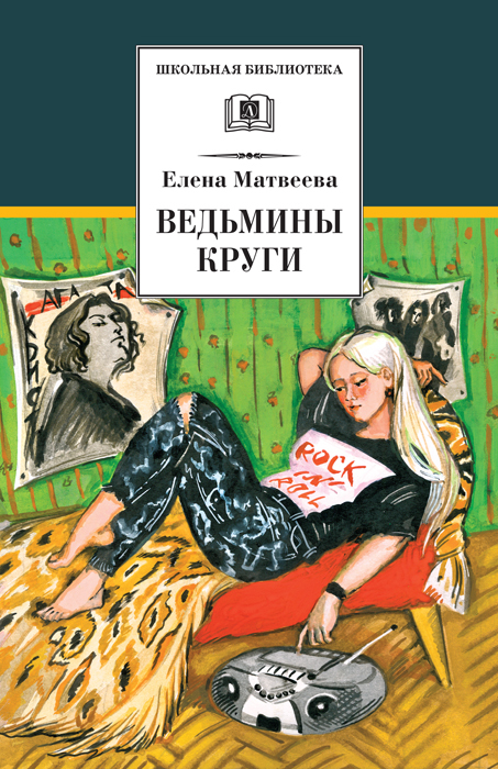 Ведьмины круги (сборник)