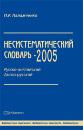 П.Р. Палажченко Несистематический словарь