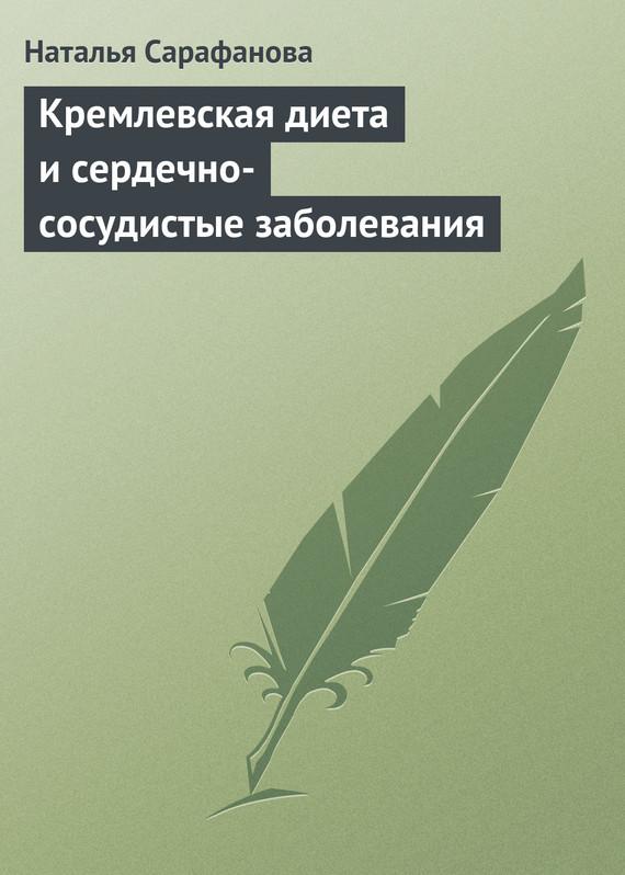 Кремлевская диета и сердечно-сосудистые заболевания