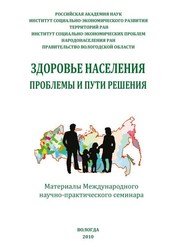 Здоровье населения: проблемы и пути решения (сборник)