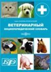 Ветеринарный энциклопедический словарь (Директмедиа)