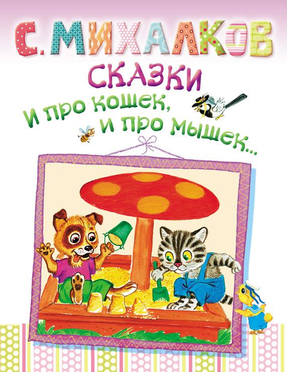 Сказки. И про кошек, и про мышек…