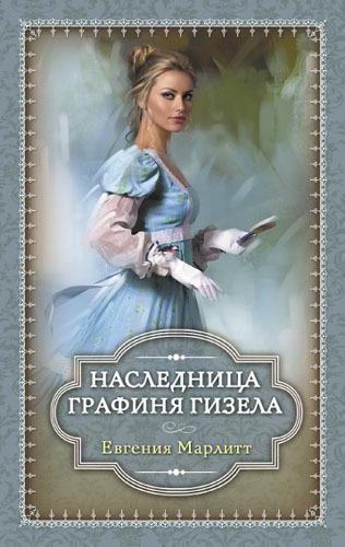 Наследница. Графиня Гизела (сборник)